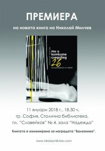 plkat_premiera_NM_1 copy